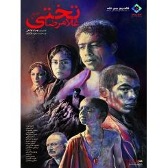 فیلم ایرانی غلامرضا تختی