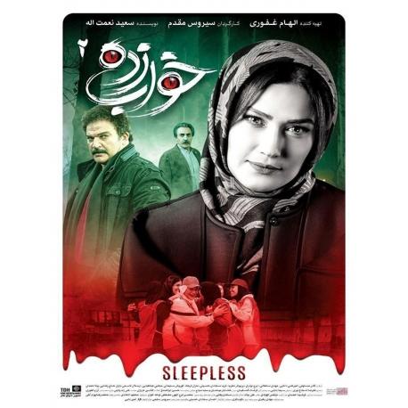 سریال ایرانی خواب زده قسمت 2