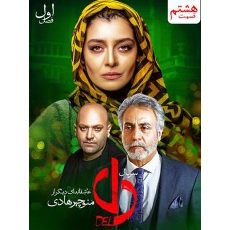 سریال ایرانی دل قسمت 8