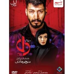 سریال ایرانی دل قسمت 9