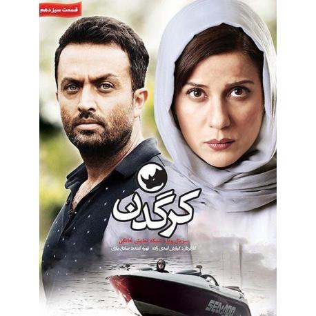 سریال ایرانی کرگدن قسمت 13