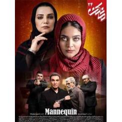 سریال ایرانی مانکن قسمت 24