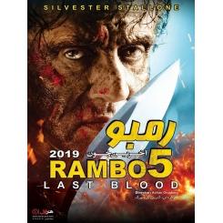 فیلم خارجی رمبو در آخرین خون 2019