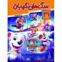 انیمیشن سگ های نگهبان 31