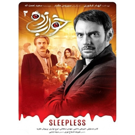 سریال ایرانی خواب زده قسمت 3