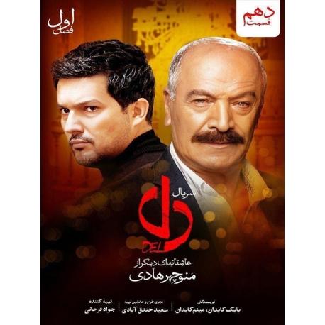 سریال ایرانی دل قسمت 10
