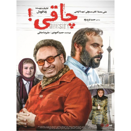 فیلم ایرانی چاقی