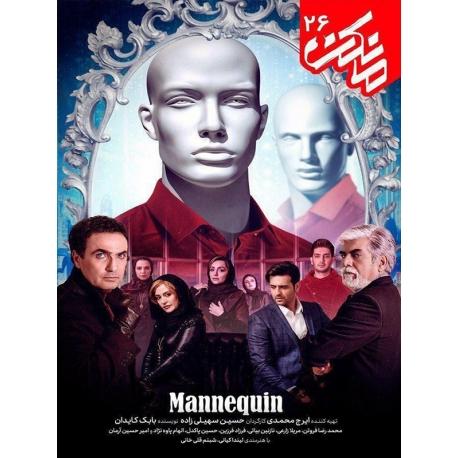 سریال ایرانی مانکن قسمت 26