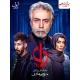 سریال ایرانی دل قسمت 11
