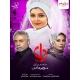 سریال ایرانی دل قسمت 12
