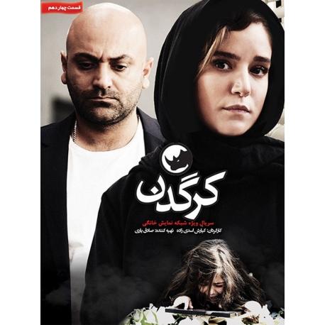 سریال ایرانی کرگدن قسمت 14