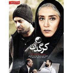 سریال ایرانی کرگدن قسمت 15