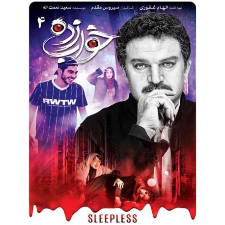 سریال ایرانی خواب زده قسمت 4