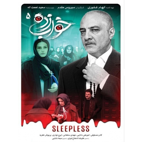 سریال ایرانی خواب زده قسمت 5