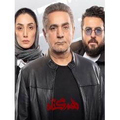 سریال ایرانی هم گناه قسمت 1