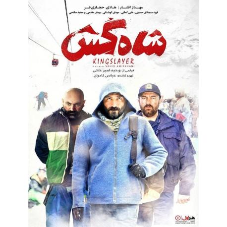 فیلم ایرانی شاه کش