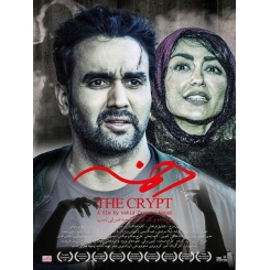 فیلم ایرانی دخمه