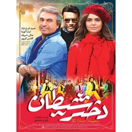 فیلم ایرانی دختر شیطان
