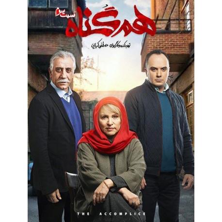 سریال ایرانی هم گناه قسمت 3