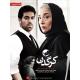 سریال ایرانی کرگدن قسمت 17