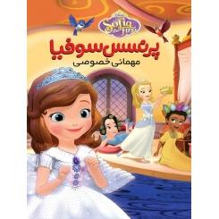 انیمیشن پرنسس سوفیا در مهمانی خصوصی