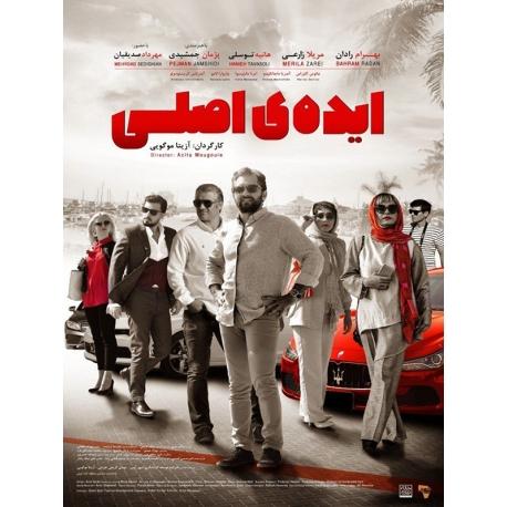 فیلم ایرانی ایده ی اصلی