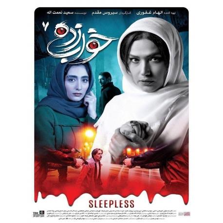 سریال ایرانی خواب زده قسمت 7