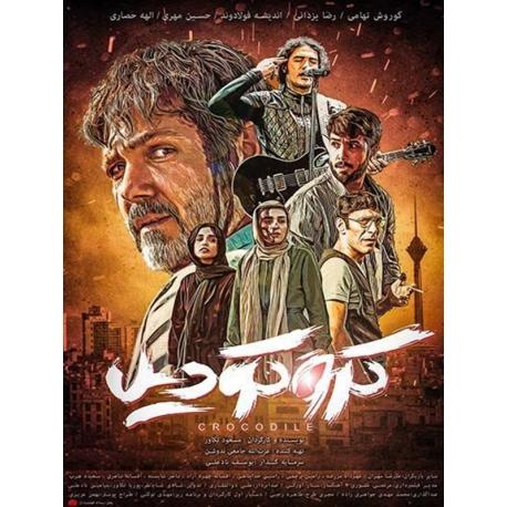 فیلم ایرانی کروکودیل