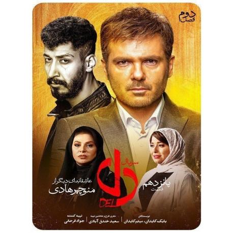 سریال ایرانی دل قسمت 15