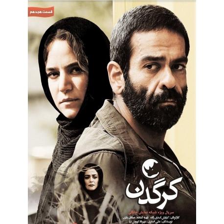 سریال ایرانی کرگدن قسمت 18