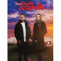 سریال ایرانی هم گناه قسمت 4