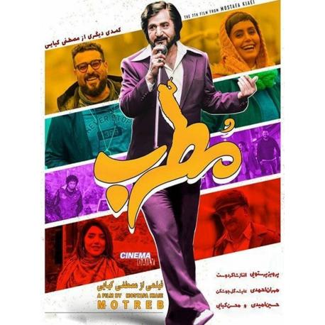 فیلم ایرانی مطرب