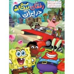 انیمیشن باب اسفنجی و رفقای بیگانه در ایران