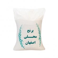 برنج محلی اصفهان 10 کیلوگرم