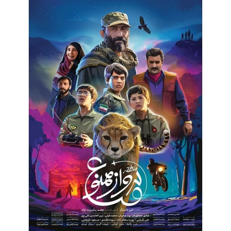 فیلم ایرانی منطقه پرواز ممنوع