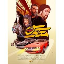 فیلم ایرانی معکوس