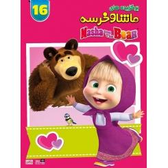 انیمیشن برگزیده های ماشا و خرسه 16