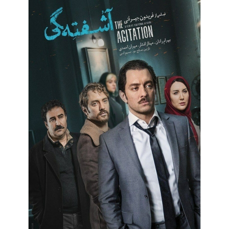 فیلم ایرانی آشفتگی