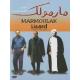 فیلم ایرانی مارمولک
