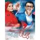 فیلم ایرانی جانان