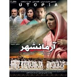 فیلم مشترک آرمانشهر