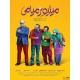 فیلم ایرانی میلیونر میامی