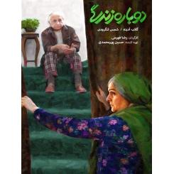 فیلم ایرانی دوباره زندگی