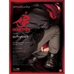 فیلم ایرانی هجوم
