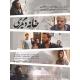 فیلم ایرانی خانه دیگری