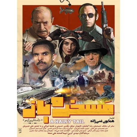 فیلم ایرانی مسخره باز