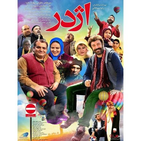 فیلم ایرانی اژدر