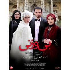 فیلم ایرانی بی وزنی