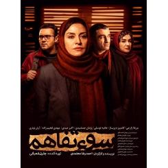 فیلم ایرانی سوء تفاهم