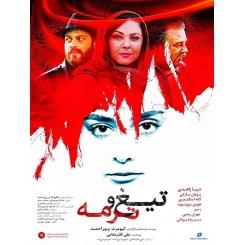 فیلم ایرانی تیغ و ترمه